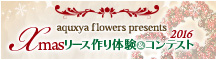 aquxya flower presents Xmasリースコンテスト