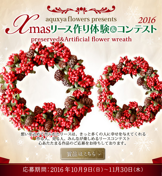 aquxya flower presents Xmasリースコンテスト2016