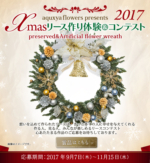 aquxya flower presents Xmasリースコンテスト2017